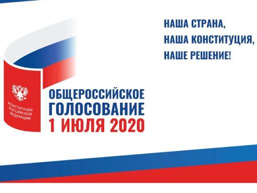 Голосование 1 июля